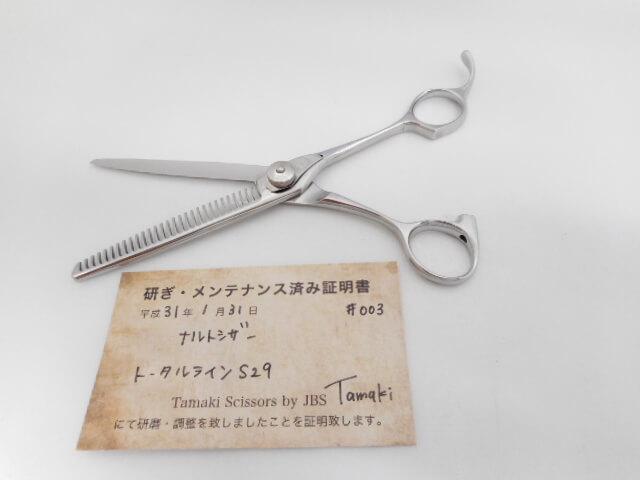 中古シザー美容はさみ通販専門店 ナルトシザー Naruto Scissors